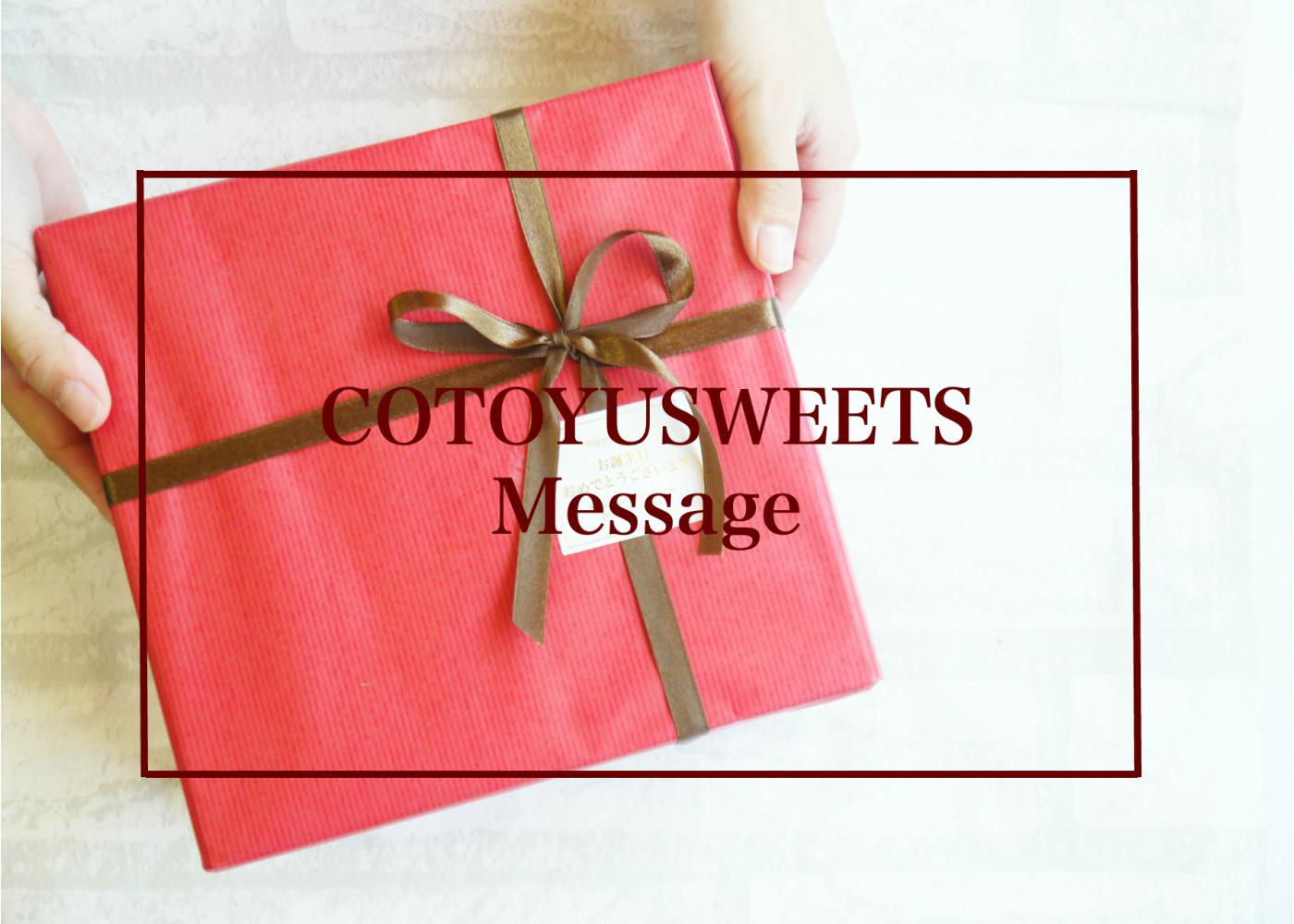 心優-cotoyu sweets-のコンセプトと込めた想い